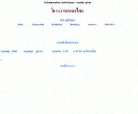การเขียนสะกดคำ - www2.se-ed.net/auttawit