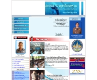 สถานีตำรวจภูธรอำเภอโพนทราย - roiet.police.go.th/phonsai/