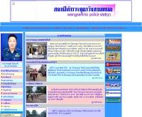 สถานีตำรวจภูธรอำเภอวังสามหมอ  - udonthani.police.go.th/wangsammo