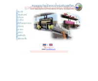 สมาคมอนุรักษ์ดินและน้ำแห่งประเทศไทย - ldd.go.th/swcst/index.html