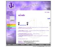 โรงเรียนอรรถมิตร  - attamit.ac.th