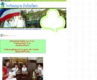 โรงเรียนอนุบาลบ้านไทยวัฒนา - baanthaiwatana.ac.th/
