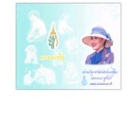 สมาคมวิทยาศาสตร์แห่งประเทศไทยในพระบรมราชูปถัมภ์ - scisoc.or.th