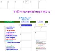 สำนักงานเกษตรอำเภอลาดยาว - nakhonsawan.doae.go.th/latyao/