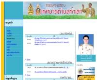 องค์การบริหารส่วนตำบลท่าเสา - thasao.go.th/