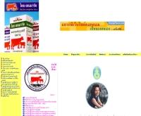 องค์การส่งเสริมกิจการโคนมแห่งประเทศไทย (อ.ส.ค.)  - thaidanskmilk.com/
