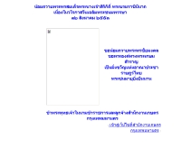 สำนักงานเกษตรกรุงเทพมหานคร - bangkok.doae.go.th/