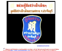 หน่วยกู้ภัยปราจีนบุรี มูลนิธิสว่างบำเพ็ญธรรมสถาน - geocities.com/tanitaam/home.html