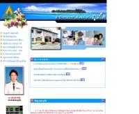 สำนักงานประกันสังคมจังหวัดภูเก็ต - web2.sso.go.th/phuket/