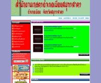 สำนักงานเกษตรอำเภอเมืองสมุทรสาคร - samutsakhon.doae.go.th/mueang
