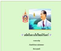 สำนักงานเกษตรอำเภอศรีประจันต์ - suphanburi.doae.go.th/siprachan