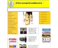สำนักงานเกษตรอำเภอชัยบาดาล - lopburi.doae.go.th/chaibadan