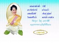 สำนักงานพัฒนาสังคมและความมั่นคงของมนุษย์จังหวัดลพบุรี - lopburi.m-society.go.th/