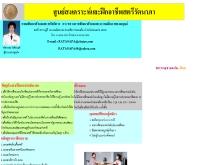ศูนย์สงเคราะห์และฝึกอาชีพสตรีรัตนาภา  - geocities.com/ratanapa40/