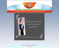 สำนักงานคลังจังหวัดขอนแก่น - klang.cgd.go.th/kkn