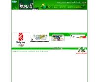บริษัท ไทย อกริ ฟู้ดส์ จำกัด (มหาชน) - thaiagri.co.th/