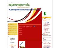 กลุ่มตรวจสอบภายใน - dld.go.th/audit/