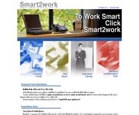 บริษัท สมาร์ท ทู เวิร์ค จำกัด - smart2work.co.th/