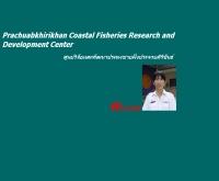 ศูนย์วิจัยและพัฒนาประมงชายฝั่งประจวบคีรีขันธ์ - fisheries.go.th/cf-prachuap