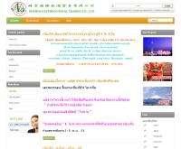 บริษัท เซ็นทรัล ลอจิสติกส์ - newspace.co.th/