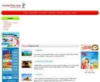 อีไกด์ไทยดอทคอม - eguidethai.com