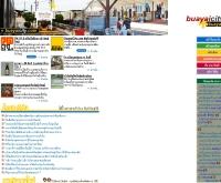 บัวใหญ่ซิตี้ - buayaicity.com