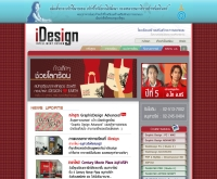 โรงเรียนสร้างเสริมทักษะการออกแบบ (ในความควบคุมของกระทรวงศึกษาธิการ) - idesign.ac.th/