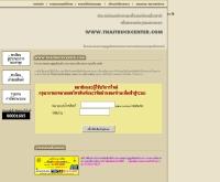 โครงการลดการสูญเสียพลังงานจากการเดินรถบรรทุกเที่ยวเปล่า - thaitruckcenter.com