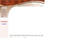 บริษัท นิวเทคโนโลยี่ เอ็นจิเนียริ่ง คอนสตรัคชั่น จำกัด - ntec.co.th/