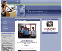 บริษัท เอสดับเบิ้ลยู อินเตอร์เนชั่นแนล เซอร์ติฟิเคชั่น จำกัด - scw.co.th