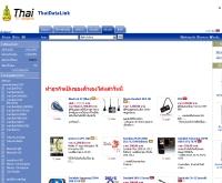 ไทยดาต้าลิงค์ - thaidatalink.com/