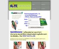 บริษัท โฟร์ไลฟ์ เทค จำกัด - 4lifetech.com/