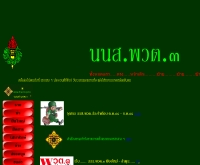 นนส.พวต. 3 - geocities.com/major_suprot/