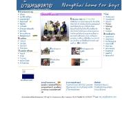 สถานสงเคราะเด็กชายบ้านหนองคาย - se-ed.net/nongkhaiboy/