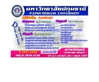 มหาวิทยาลัยปทุมธานี  - ptu.ac.th/
