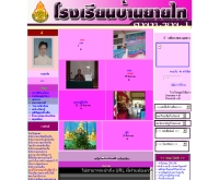 โรงเรียนบ้านยายไท - school.obec.go.th/banyaithai/
