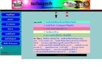 โรงเรียนอุตรกิจ  - geocities.com/uttarakij/