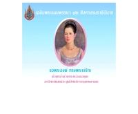 มหาวิทยาลัยนเรศวร ศูนย์วิทยบริการ-กรุงเทพมหานคร - nubkk.nu.ac.th/