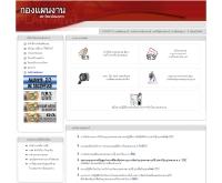 กองแผนงาน สำนักงานอธิการบดี มหาวิทยาลัยนเรศวร - plan.nu.ac.th/