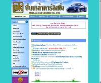 บริษัท ปิ่นเกล้าคาร์ลิสซิ่ง จำกัด ( เทพารักษ์ กม.1) - pk-car.com/