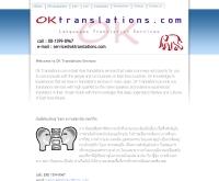 โอเคทรานสเลชั่น - oktranslations.com