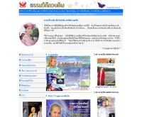 ธรรมวิถีกวนอิม - godsdirectcontact-thai.com