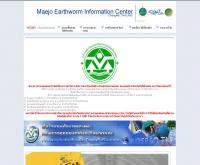 ศูนย์สารสนเทศไส้เดือนดิน มหาวิทยาลัยแม่โจ้  - maejoearthworm.org/