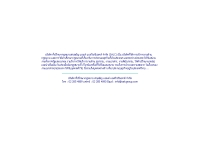 บริษัท ที่ปรึกษากฎหมายสกุลธัญ แอนด์ แอสโซซิเอทส์ จำกัด - salc-law.com/