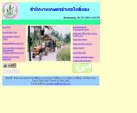 สำนักงานเกษตรอำเภอโพธิ์ทอง - angthong.doae.go.th/pongthong/