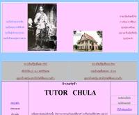 ติวเตอร์จุฬา - tutorchula.com