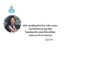 บริษัท พลาสติกและหีบห่อไทย จำกัด - thaiplaspac.com/