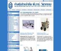ห้างหุ้นส่วนจำกัด พี.อาร์. วิศวกรรม - pr-thai.com