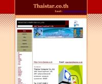 บริษัท ไทยสตาร์ คอมพิวเตอร์ จำกัด  - thaistar.co.th/