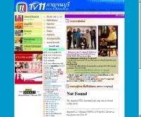 สถานีวิทยุโทรทัศน์แห่งประเทศไทยช่อง 11 กาญจนบุรี - tv11kan.th.gs